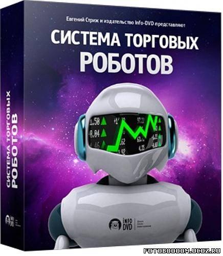 Лучшие роботы 2011 для форекс